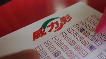 威力彩狂飆12億!投注站老闆曝最夯包牌法