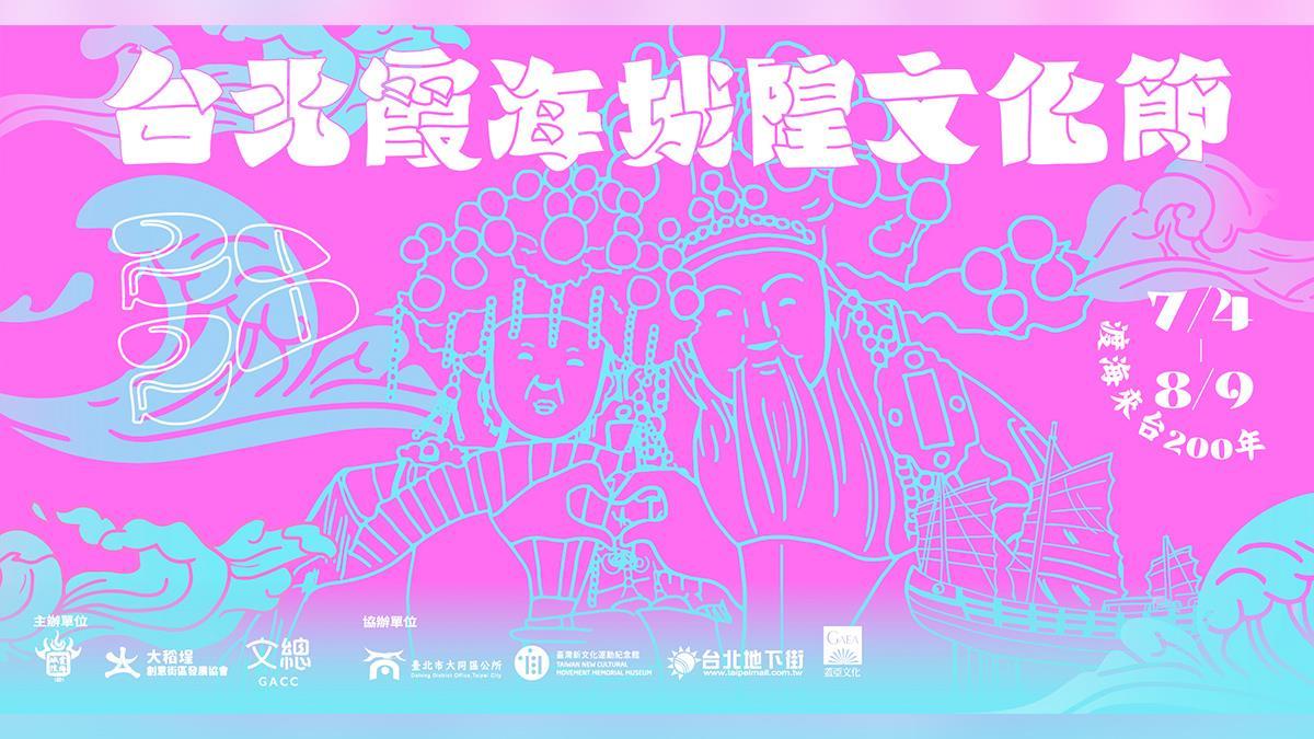 文總邀「三金創作怪才」柯智豪任總監 大稻埕音樂會融合6種語言