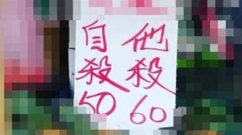 「自殺50,他殺60」日本人看到台灣價目表驚呆了