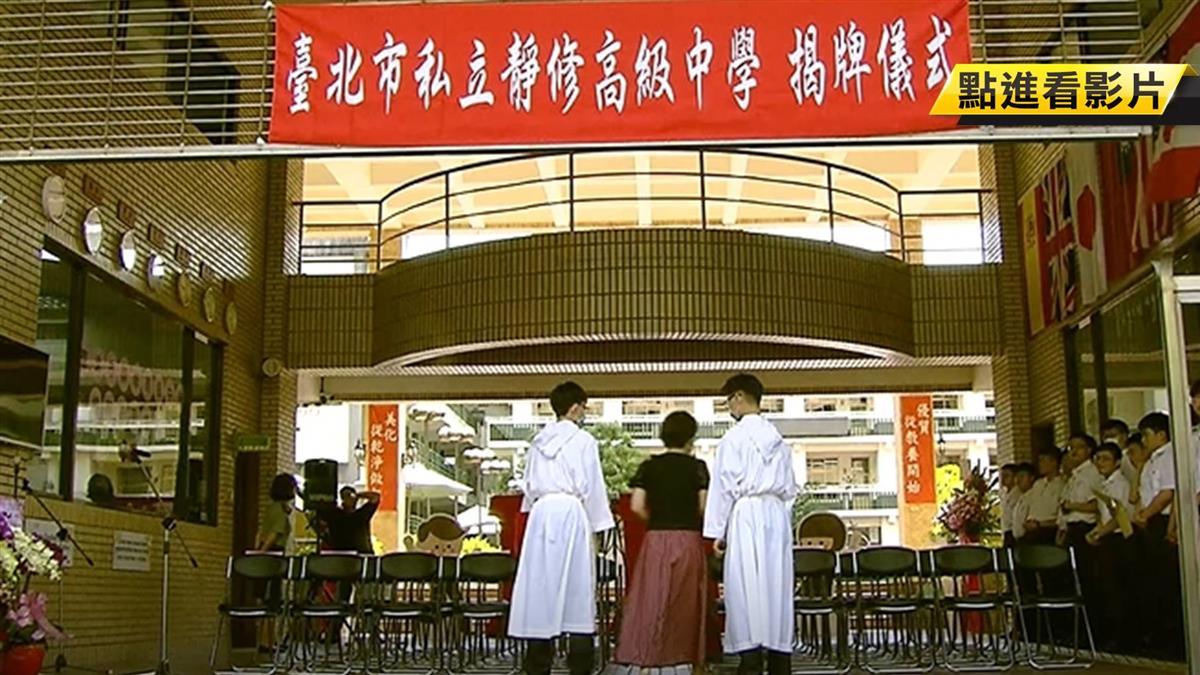 靜修女中更名「靜修高級中學」 明年首屆領高中畢業證書