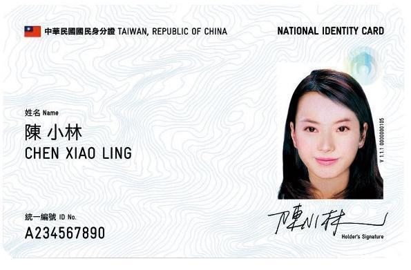 國外材料設備進不來!數位身分證最快明年才換發
