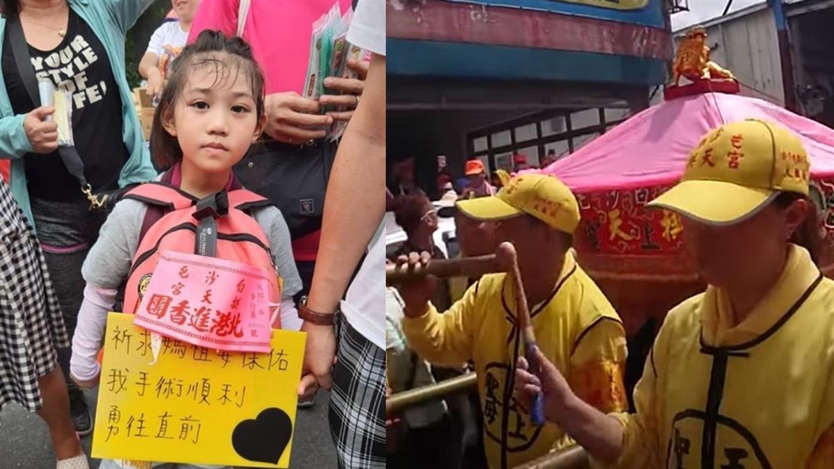 開刀搶救!6歲女童隨白沙屯媽進香 揹願望卡求:手術平安