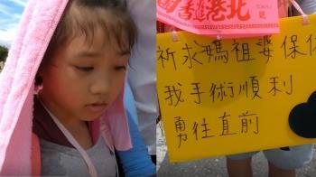 舅哽咽訴病情 6歲女童背祈願卡繞境:我會加油