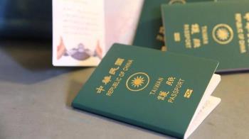 2020全球最好用護照排名 台灣名次退步了