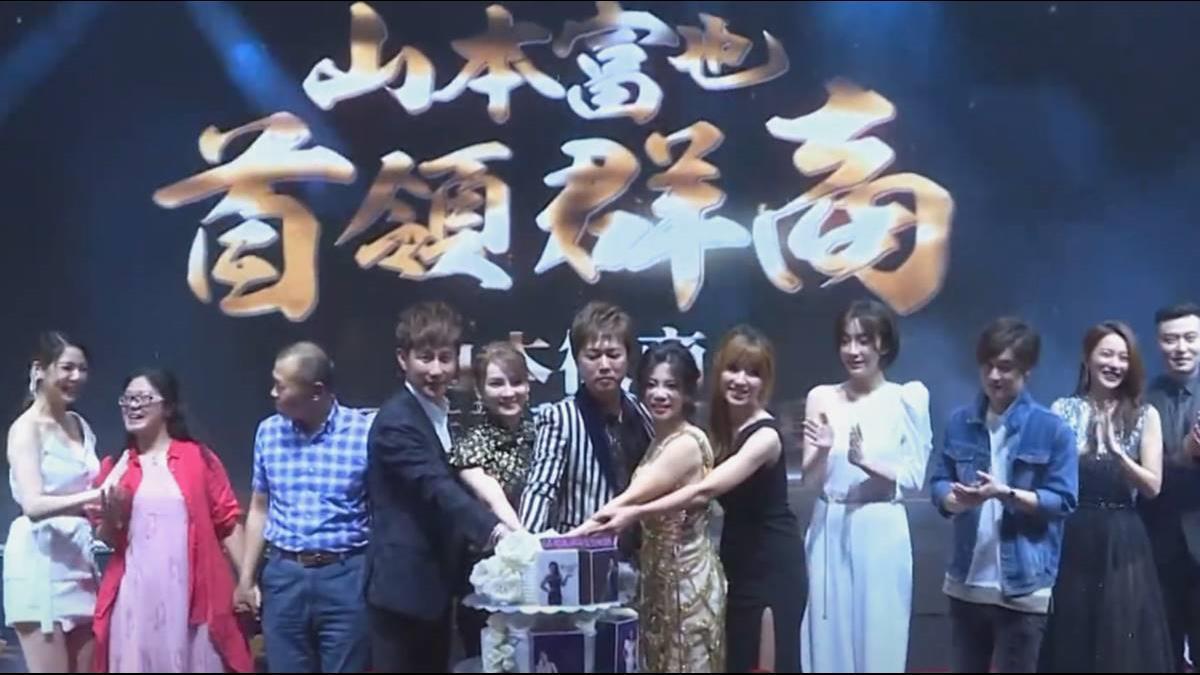 戲劇天王天后破天荒合體 慶賀山本微商幸福團隊三周年生日宴