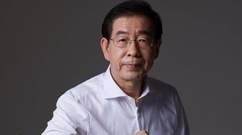 首爾市長朴元淳失蹤5小時!警找到遺書曝疑原因