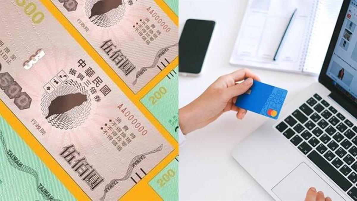 振興券如何綁定信用卡?各家信用卡優惠、回饋,3大QA看這裡