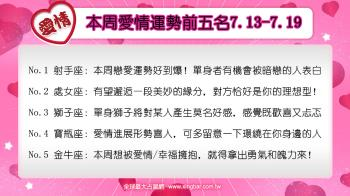 12星座本周愛情吉日吉時(7.13-7.19)