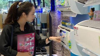 涼夏家電需求高 全國電子破盤活動吸買氣