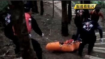 登加里山地形濕滑 婦摔10米深山溝!苗消徒步接力救下山