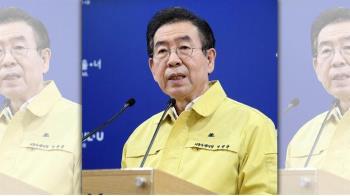 「帶給家人的只有痛苦」首爾市長70字遺書曝光