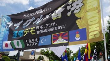 反中團體東京大遊行 日人籲台日聯手撐香港