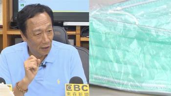 郭董牌口罩來了!鴻海捐12萬片口罩 助全台10社福團體防疫