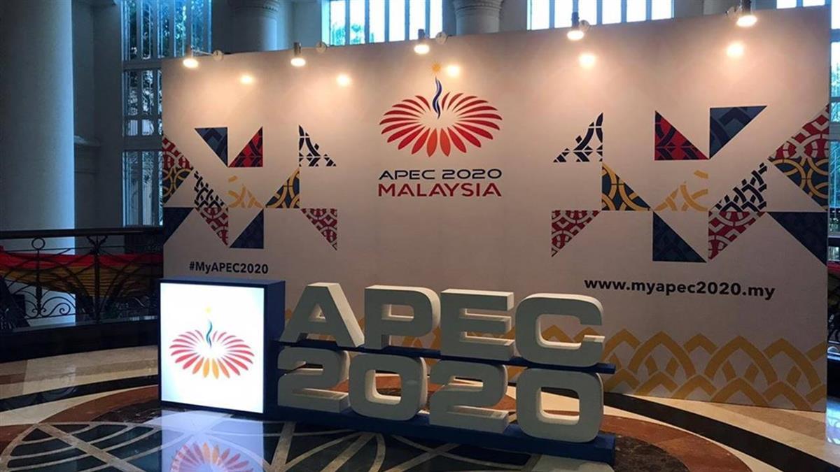 馬來西亞無懼疫情 11月如期舉行APEC
