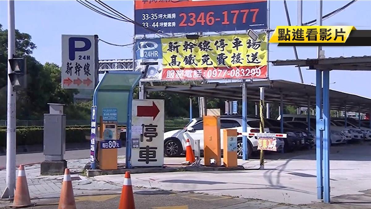 獨/台中獨有!高鐵站四周空地民營停車場多 紛推接駁服務