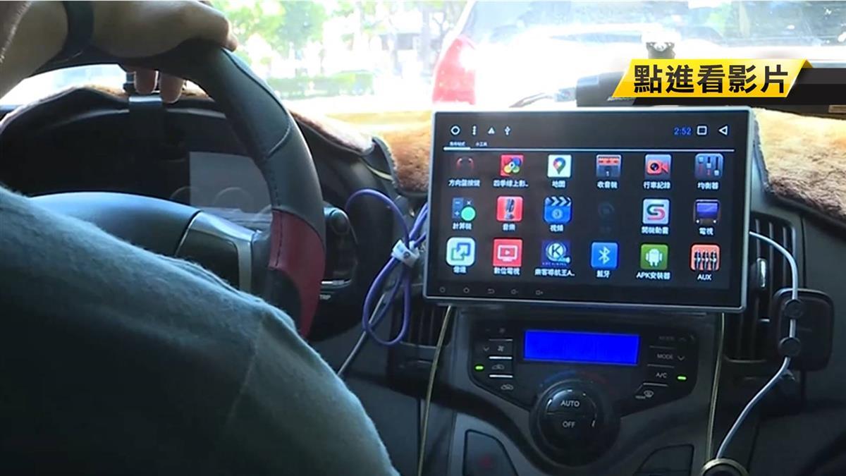 獨/汽車改裝安卓機危險多?駕駛坦言會分心、有危險