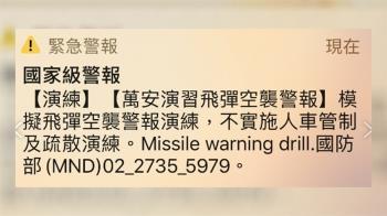 萬安演習首次不管制人車 13:29飛彈空襲警報大響