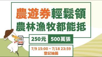 農遊券還有335萬張沒人領!農委會親揭原因