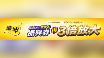 7/15-8/11燦坤振興購物節 繼續用愛溫暖會員的心