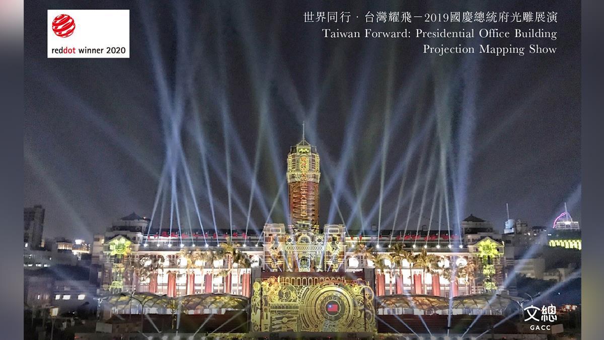 總統府光雕躍上國際 文化總會50年首次奪紅點設計大獎