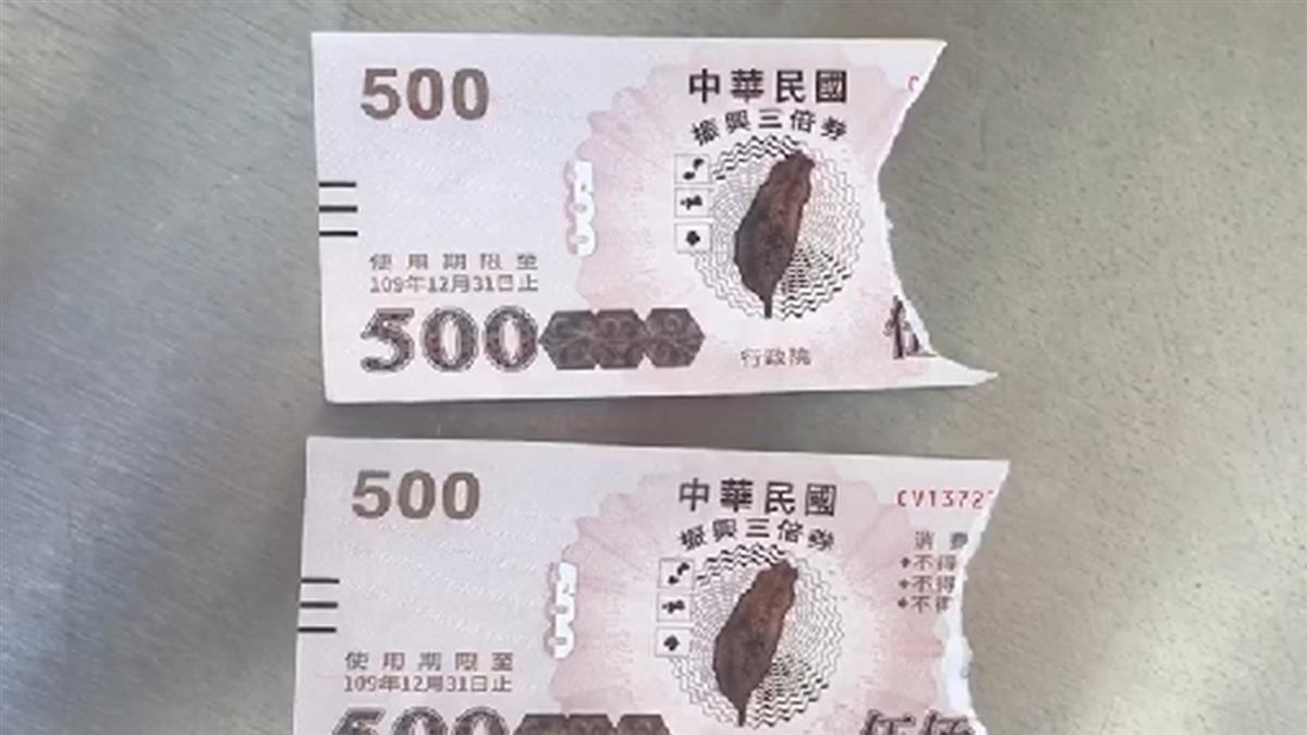 首例!屏東男領到「2張半截」5百三倍券…連殘骸都沒