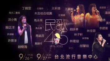 5、6年級生勿錯過!民歌45演唱會 鄭怡、金智娟30多位歌手齊聚高歌