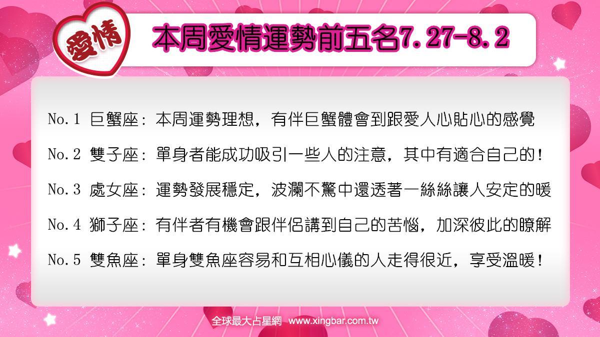 12星座本周愛情吉日吉時(7.27-8.2)