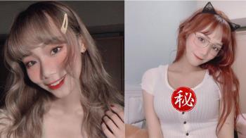 19歲G級「桃園娜美」床照曝光 網驚:有3顆頭