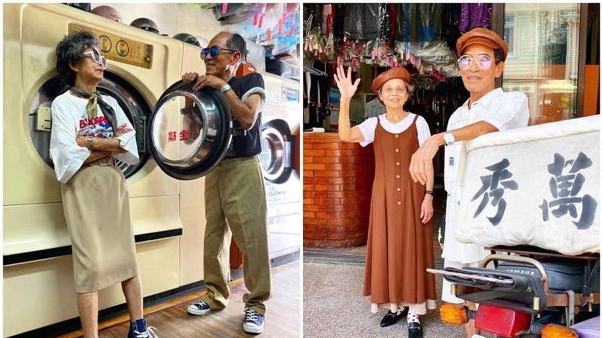 台中洗衣店爆紅!阿公阿嬤混搭棄衣登上外媒
