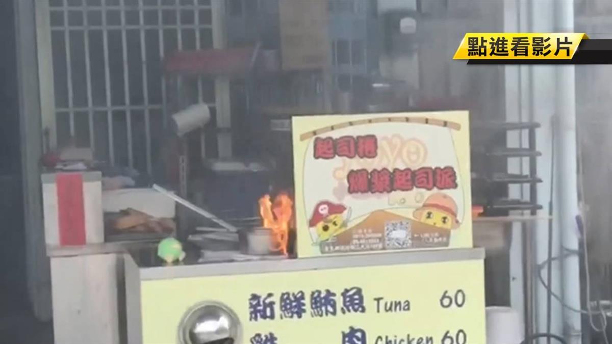 小琉球美食起司捲突起火 攤商及客人虛驚