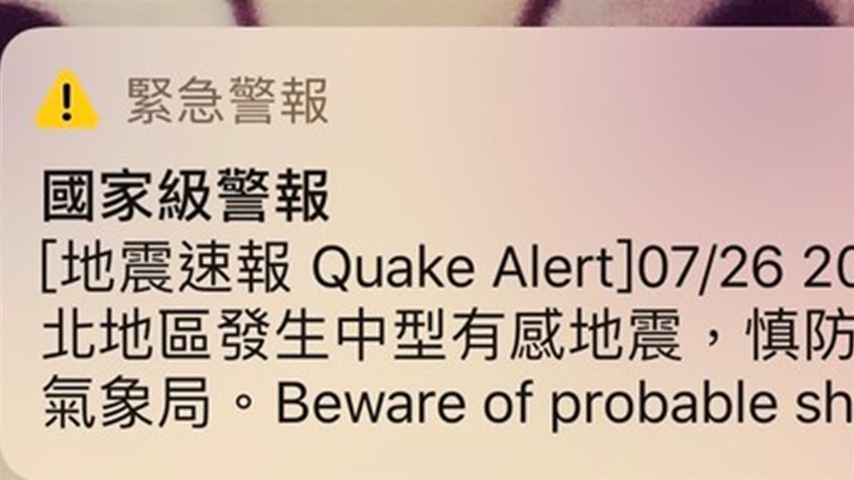 國家警報大響!東部海域20:52發生中型有感地震