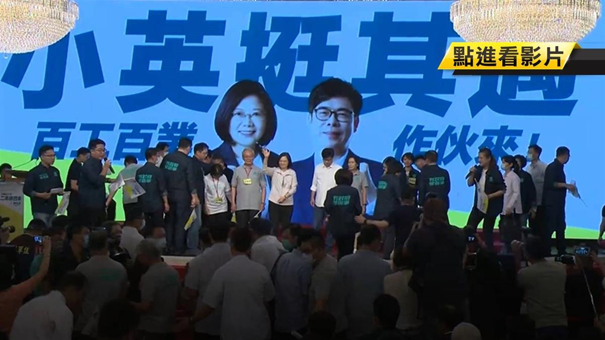 首度輔選陳其邁 蔡:盼高雄人用選票證明民主價值