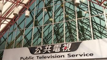 公視籌備國際頻道爭議 總經理等3名高層請辭