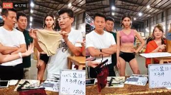 徐乃麟直播賣內衣褲 站台1小時5萬入袋