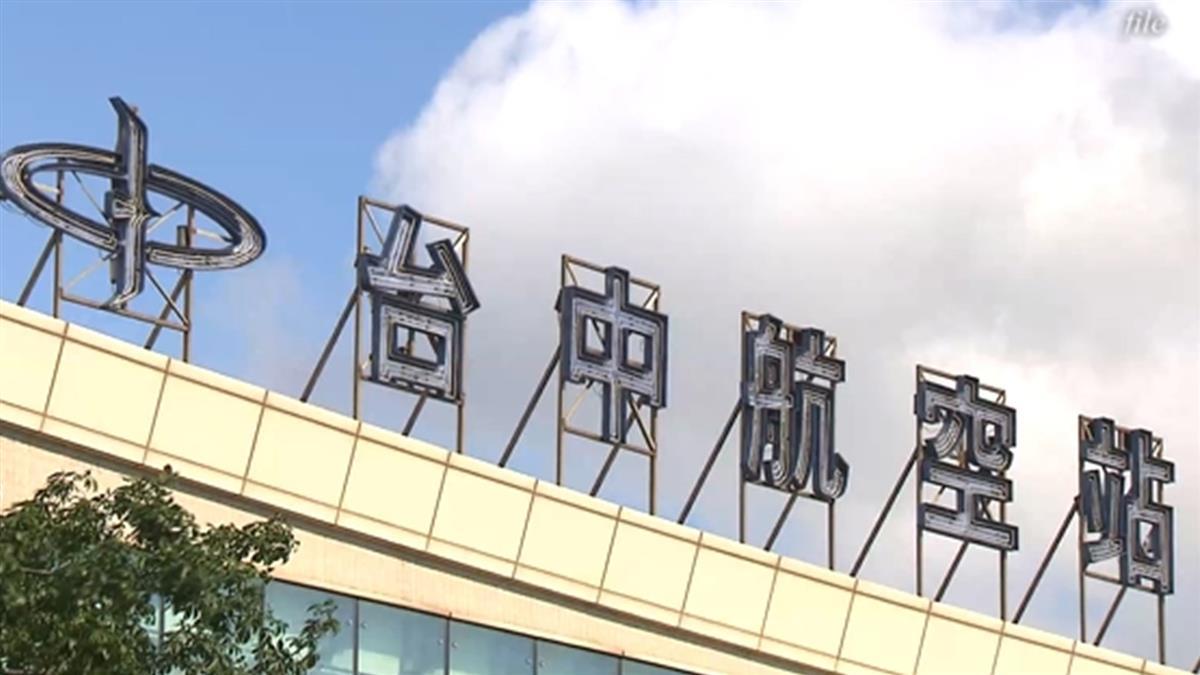 戰機爆胎卡滑行道 清泉崗機場3航班受影響