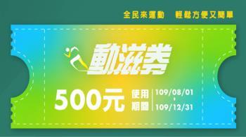 500元動滋券可買運彩嗎?官網找嘸 彩券行幫解答了