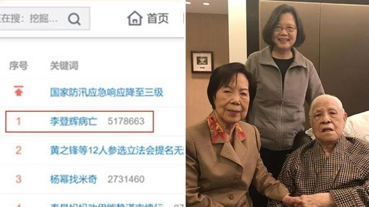 李登輝病亡 微博搜尋破500萬次!中國官媒總編輯爆氣了