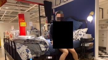 全裸坐沙發狂拍!IKEA怒喊告 「台中米娜」親吐動機