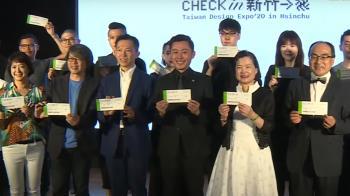 2020台灣設計展在新竹 10月登陸人來「風」