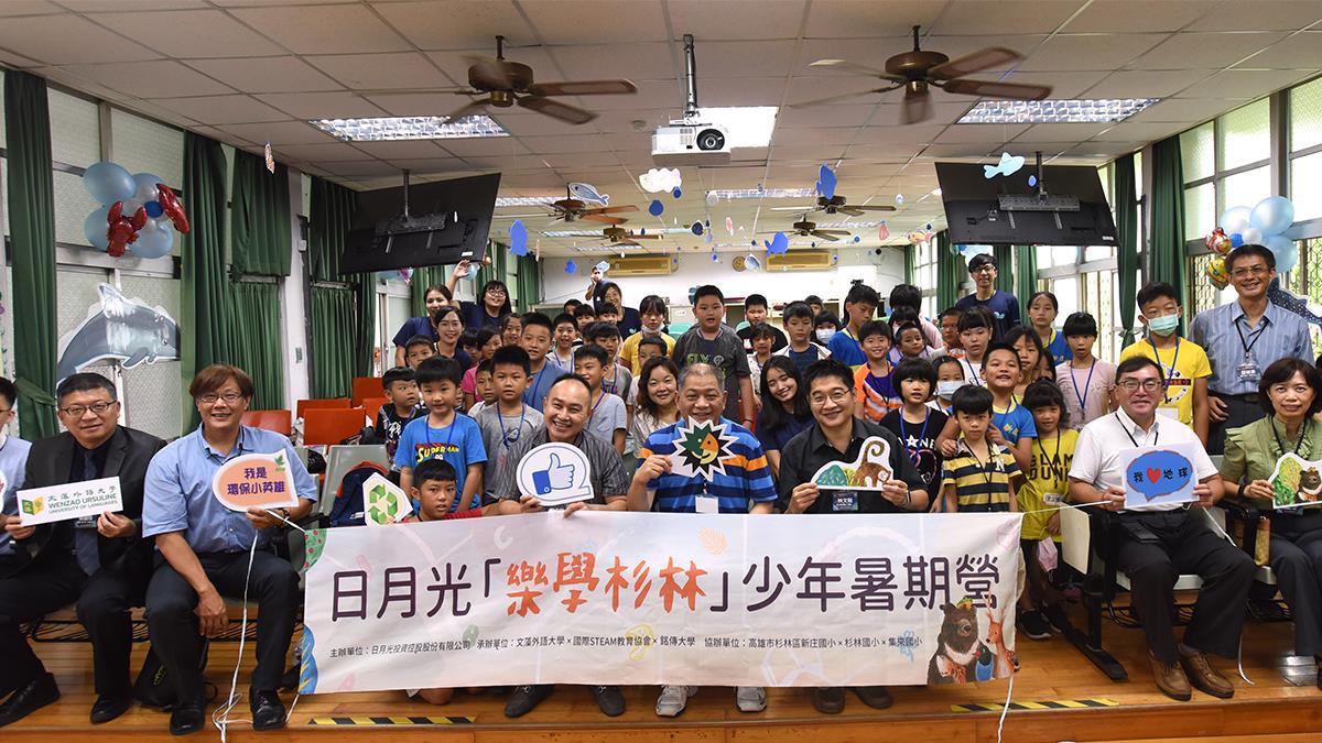日月光樂學杉林  增進偏鄉學童多元知識學習