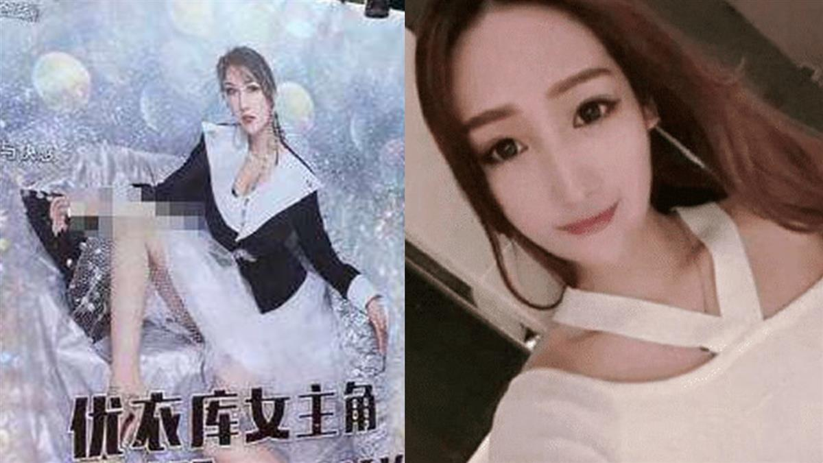 優衣庫小濕妹夜店身分曝 爆紅出場爽賺34萬