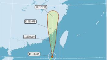 颱風米克拉直撲!這縣市達停班課標準 一圖秒懂全台颱風假機率