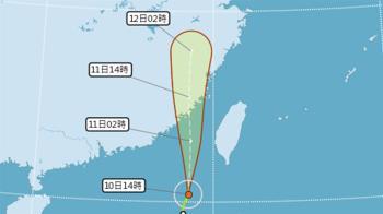 颱風米克拉來勢洶洶!越晚雨越大 全台停班停課一覽