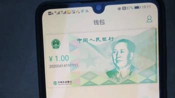 中國推進數字貨幣大規模測試,世界多國角逐激烈