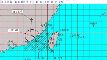 澎湖脫離米克拉暴風圈 金門颱風警報估午後解除