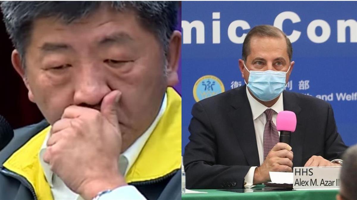 台灣沒疫苗!美衛生部長被疑白來了 陳時中爆氣怒開嗆