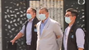 黎智英被捕  華郵紐時呼籲國際社會力挺香港
