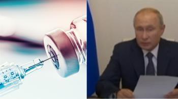 俄推出首支武肺疫苗!女兒接種2劑發燒 蒲亭說話了