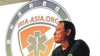 救難教父證書爆造假!國際救援總會轟:台灣是詐欺總部