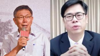 陳其邁蘋果日報登廣告撐香港 柯文哲:選舉操作